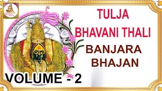 Tulja Bhavani Thali Banjara Bhajan | Volume 2 | Banjara Dasara Geeth | Indian Banjara Folk Songs