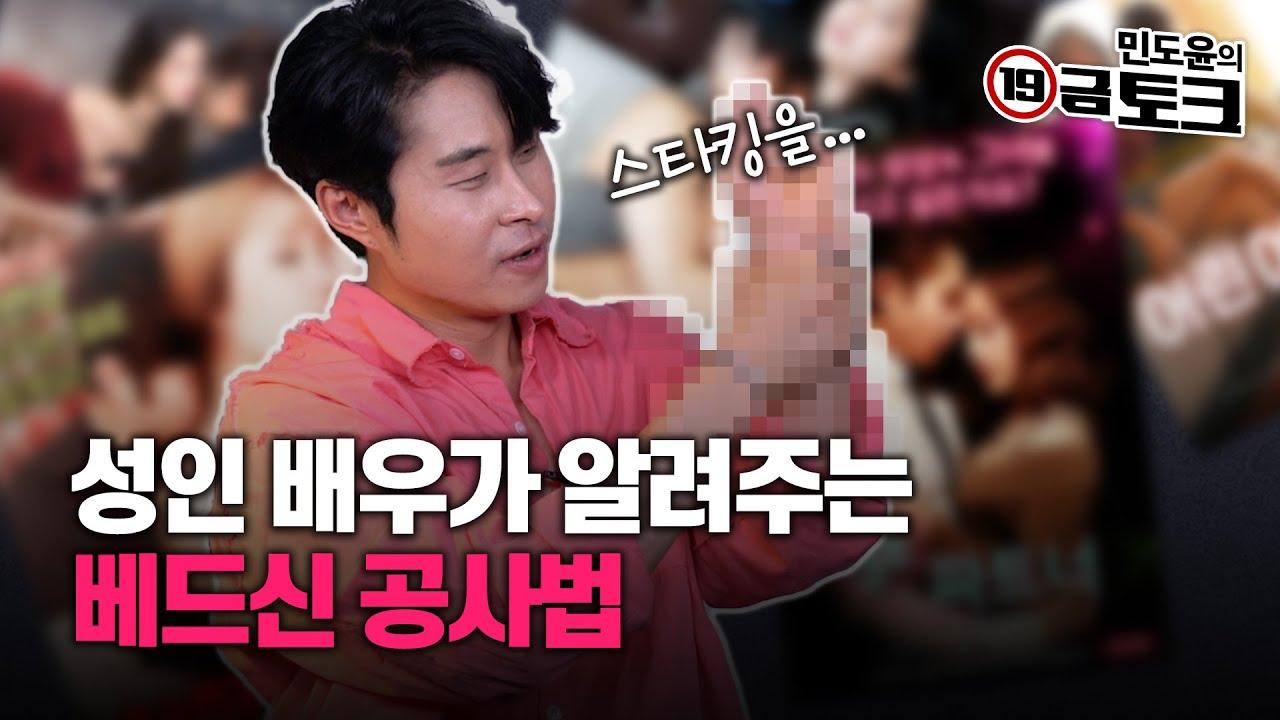 출연작품만 200여 편? 배우 민도윤의 베드신 공사 노하우?