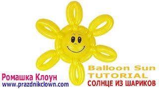 сОЛНЫШКО ИЗ ШАРИКОВ солнце своими руками Balloon Sun TUTORIAL