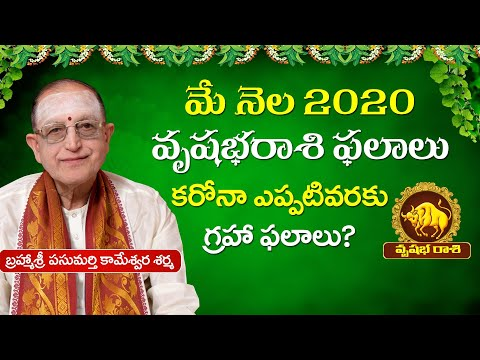 Vrushaba Rasi May Rasi Phalalu 2020 | May Rasi Phalalu 2020 |  Kameswara Sarma | Sunrise Tv