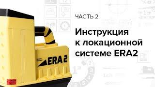Radar uchun qo'llanma tizimi ERA2 (2 qism)