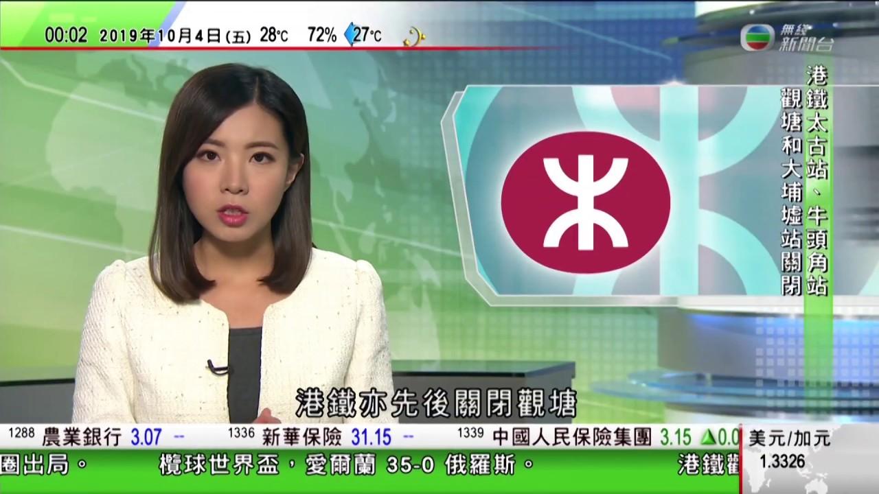 2019-10-04 0000 TVB無線新聞臺深宵新聞報道 - YouTube