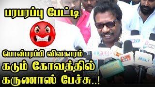 கடும் கோவத்தில் கருணாஸ் பேச்சு..! | Karunas Latest Press Meet | Ponparappi News