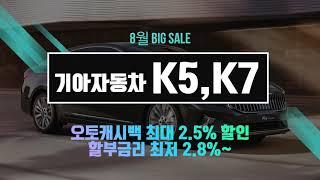 기아자동차 요즘 판매량 어마어마하네요 k5 k7 특급할…