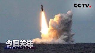 《今日关注》 20190825 普京下令对等回应美试射中导 美俄全面核武竞赛?| CCTV中文国际