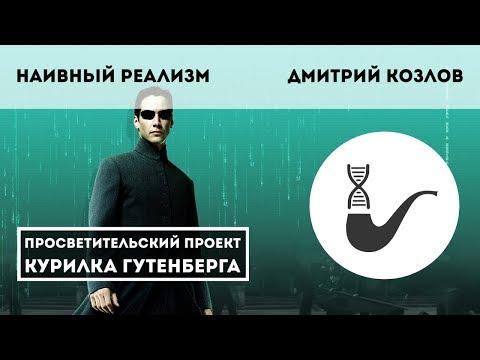 Наивный реализм – Дмитрий Козлов