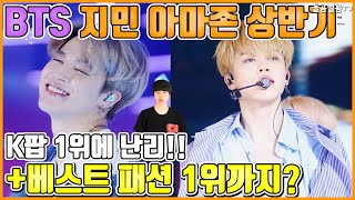 【ENG】BTS 지민 아마존 상반기 K팝 1위에 난리!…