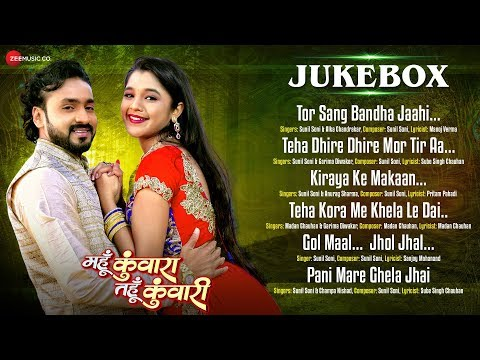 Mahun Kunwara Tahun Kunwari  - Full Movie Audio JukeBox | Mann, Elsa, Akash