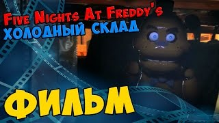 Five Nights At Freddy's COLD STORAGE Фильм