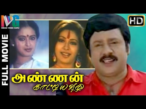 Annan Kattiya Vazhi Tamil Full Movie HD | Rama Rajan | Sita | Rupini | Indian Video Guru