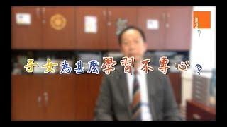 Publication Date: 2018-08-07 | Video Title: 子女為甚麼(學習不專心篇)