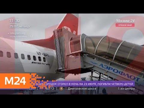 Трап задел самолет авиакомпании Nordwind в Шереметьеве - Москва 24