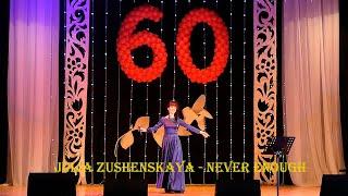 Julia Zushenskaya  Never enough
