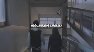 ★명지대학교 미술사학과 공식 홍보영상