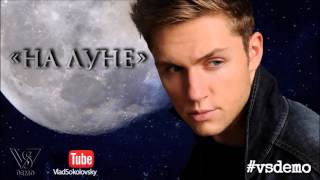 #vsdemo (Влад Соколовский) - На луне