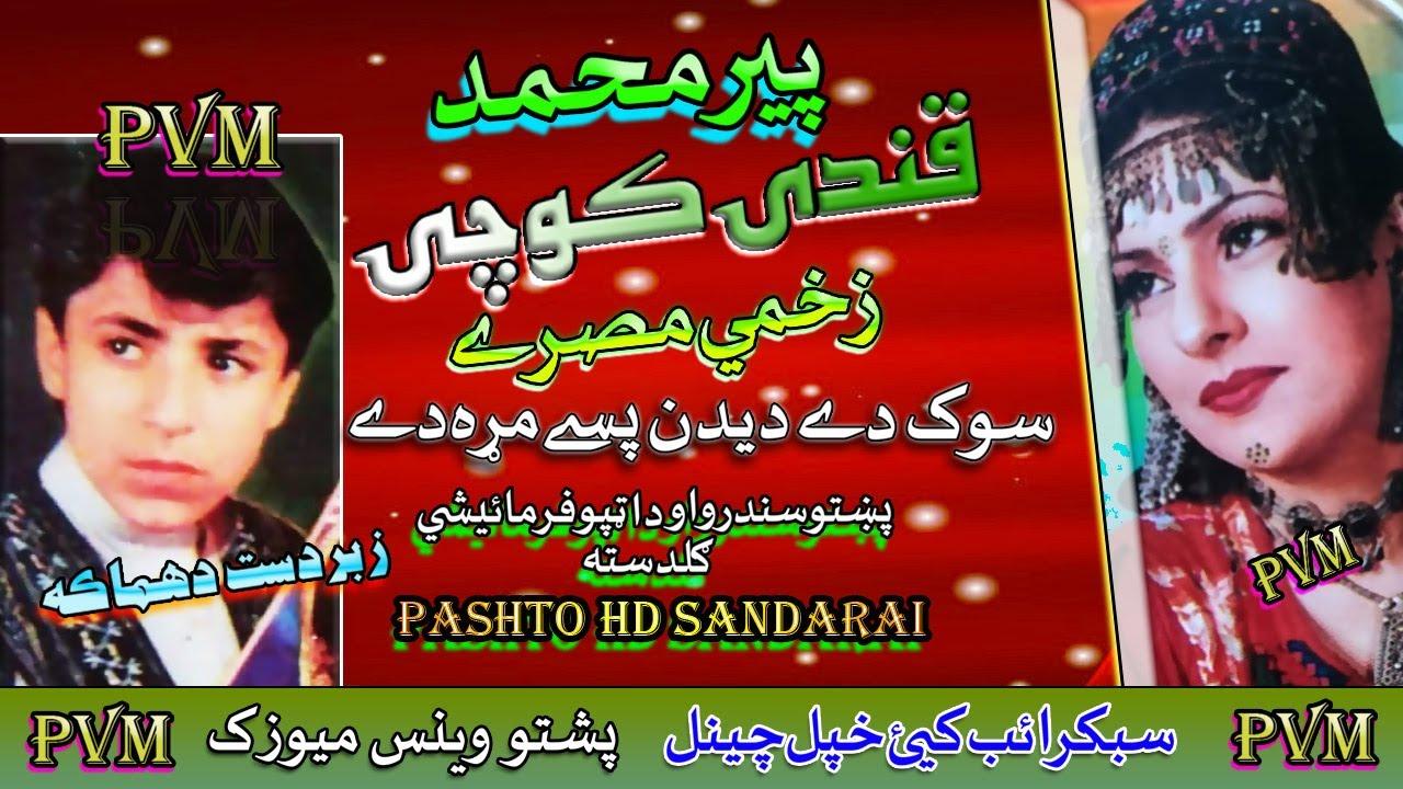 Peer Muhammad Qandi & Cochi II Pashto Tappay II Sok Day Dedaan Bandi II Tappay II HD 2020