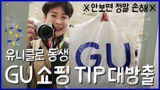 일본여행 쇼핑 1순위 ★ GU 쇼핑 포인트 대방출ㅣ하울…