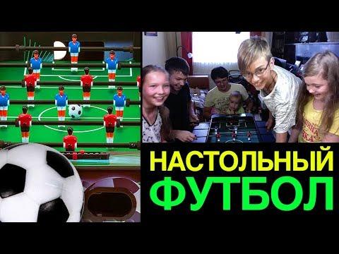 ДЕВОЧКИ VS МАЛЬЧИКИ / Матч по настольному футболу #2/ РыбаКит не рисует