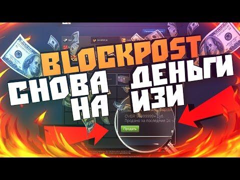 BLOCKPOST - Еще 1 способ для халявных денег!!! BLOCKPOST Изи деньги. Легкий заработок!