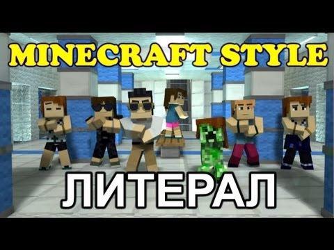 Литерал (Literal): MINECRAFT STYLE (A Parody of PSY's Gangnam Style)