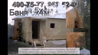 Мобильные бани Строим Дом тм(Мобильные бани представляют собой готовые перевозные бани, изготавливаемые из профилированного бруса...., 2014-05-16T12:29:34.000Z)