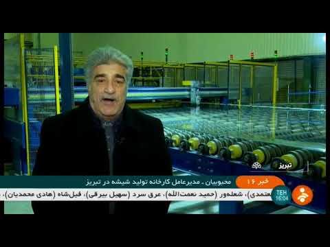 Iran Flat Glass manufacturer, Tabriz county توليد شيشه تخت شهرستان تبريز ايران