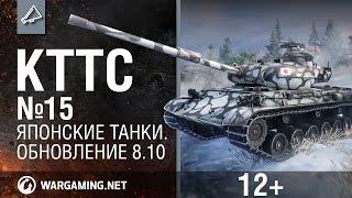 КТТС №15 Японские танки. Обновление 8.10 [World of Tanks]