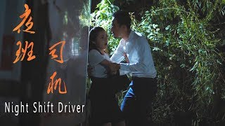 [Full Movie] 夜班女司机 Night Shift Driver | 剧情片 Drama, 1080P