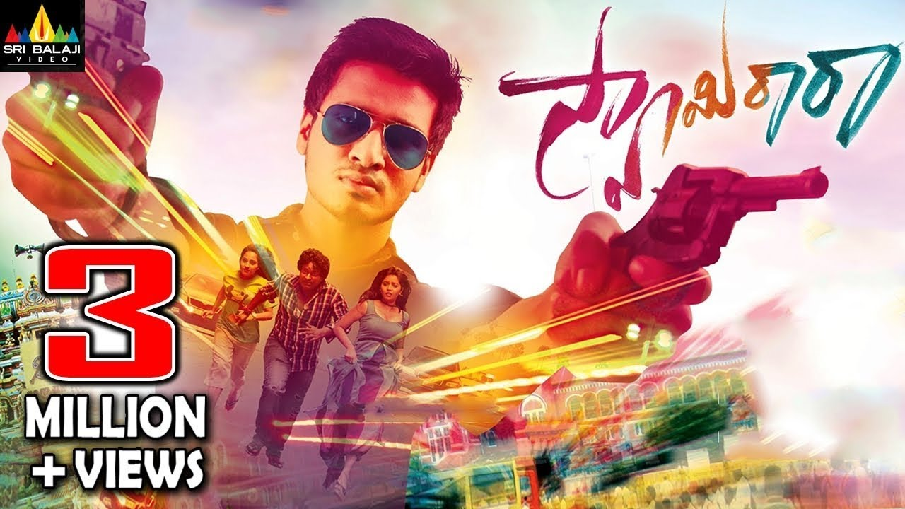 Swamy Ra Ra Telugu Full Movie | Nikhil, Swathi | Sri Balaji Video