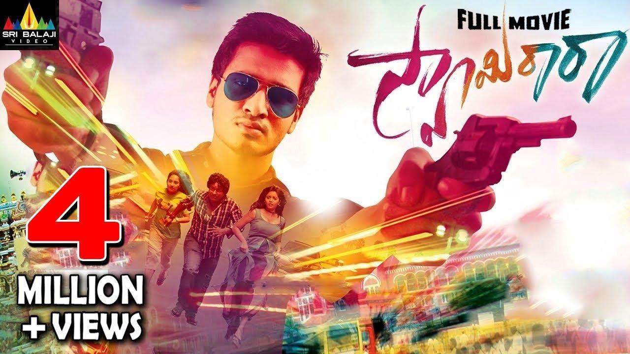 Download Swamy Ra Ra Telugu Full Movie   Nikhil, Swathi   Sri Balaji Video