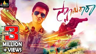 Swamy Ra Ra Telugu Full Movie | Nikhil, Swathi, Ravi Babu | Sri Balaji Video