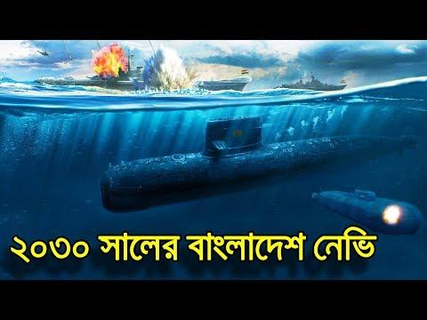 Forces Goal 2030 ও নৌবাহিনীর অভাবনীয় অগ্রগতির ইতিকথা! [3]
