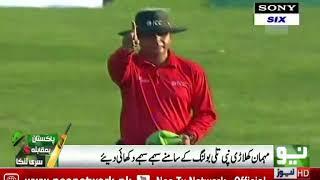 Pakistan vs Sri Lanka 3rd One Day Match | Neo News