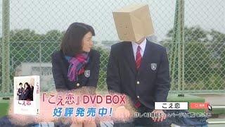 「こえ恋」DVD-BOX、大好評発売中! 撮影の裏側に迫ったメイキングや、...