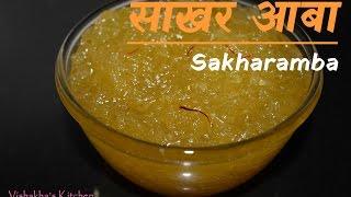 Sakhar Amba-Marathi RecipeQuick And Easy Sakhar Amba -With Eng Sub  सखर आब  Vishakha&#39s Kitchen