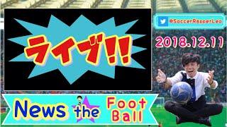 【生配信】News the football