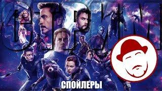 Обсуждаем Мстители: Финал вместе с Соколом (Спойлеры)