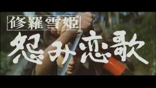 Lady Snowblood 2: Love Song of Vengeance 1974 (Trailer)