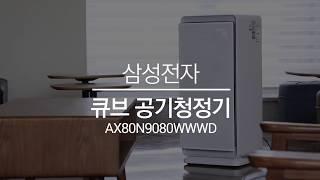 [삼성전자] 큐브 공기청정기