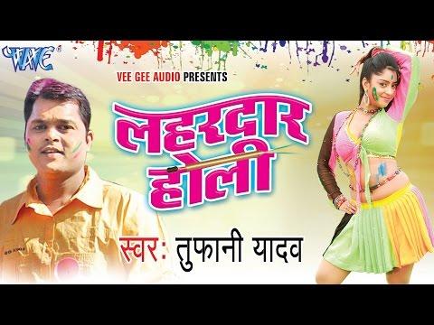 लहरदार होली - Lahardar Holi - Video JukeBOX - Bhojpuri Hit Holi Songs 2015 HD