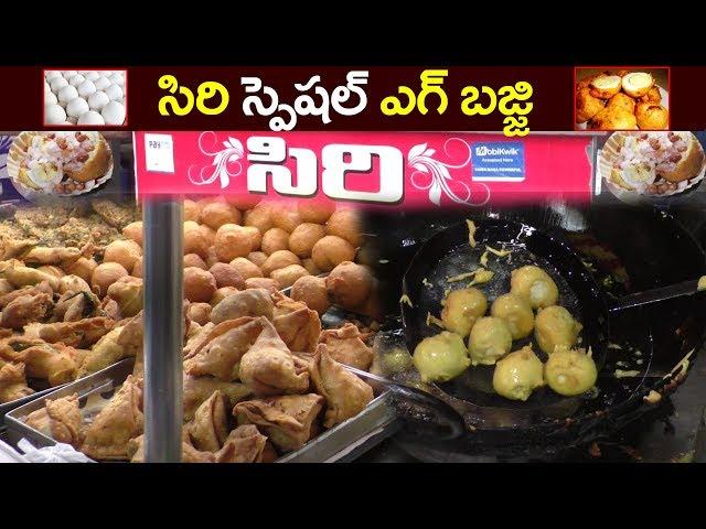 Street Food | Kukatpally | Siri Special Egg Bajji | వేడి వేడి కోడిగుడ్డు బజ్జి ఇలా చేసుకుని తింటే