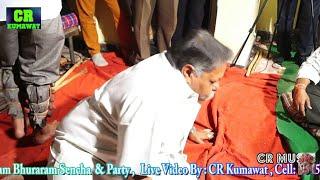 भेरूजी का भजन - लाइव भेरूजी महाराज के दर्शन कीजिये Bheraram Bhuraram Sencha | New Rajasthani Bhajan