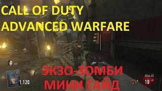 Call of Duty Advanced Warfare гайд ЭКЗО-ЗОМБИ