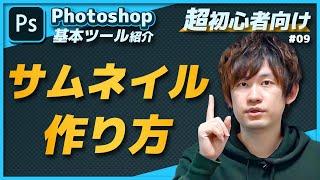 【超初心者向け】サムネを作りつつ基本ツール紹介【Photoshop】