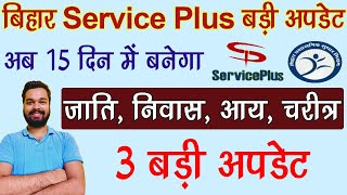 Bihar Service Plus 3 Big Update   अब 15 दिन में मिलने लगेगा Jati Niwas Aay सर्टिफिकेट   RTPS Bihar