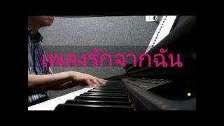 เพลงรักจากฉัน Ost.ปดิวรัดา piano cover by ลุงเหน่ง