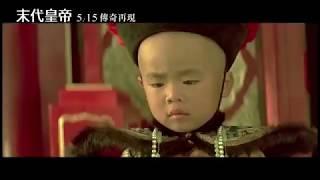 《末代皇帝》/The Last Emperor  32周年全新修复版预告 重现末代皇帝溥仪的一生(尊龙 / 陈冲 / 邬君梅) 【预告片先知 | 20200511】