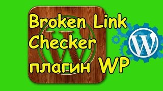 видео Плагин Broken Link Checker