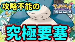 【ポケモンSM】 対策必須!?カビゴンの詰ませ性能が超強い 【Pokemon Sun & Moon】【WCS2017ルール】【Double Rating Battles】ダブルバトル