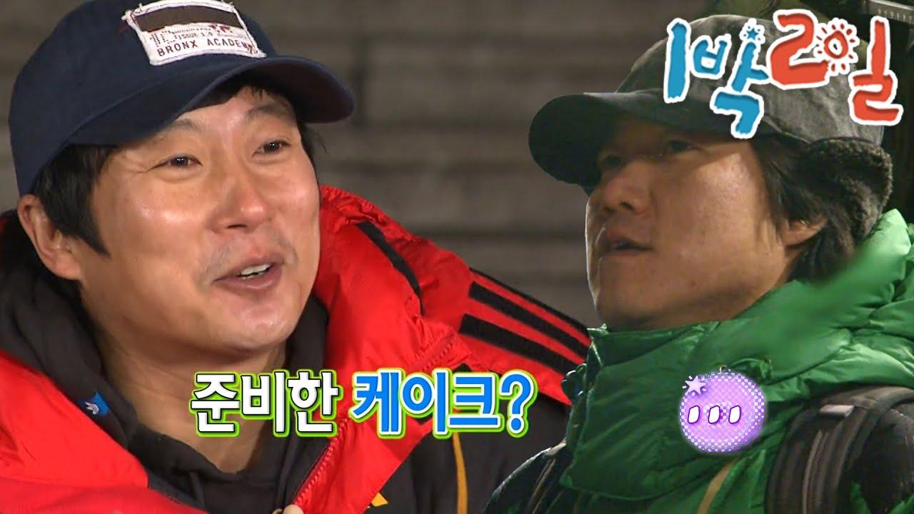 [1박2일 시즌1 227회-1][경북포항] 승기생일 까먹은 나피디 | KBS 120122 방송